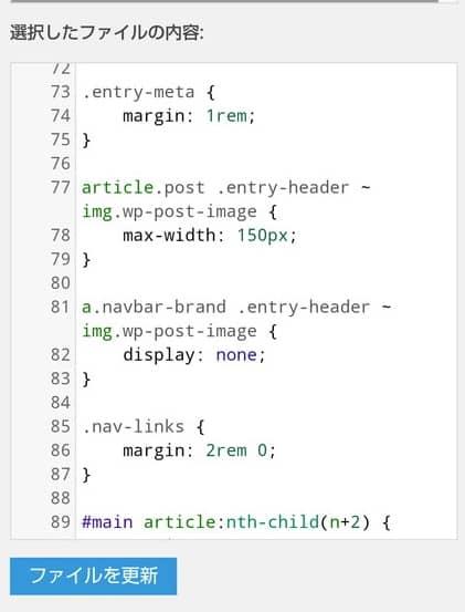 UnderStrap CSS カスタマイズ