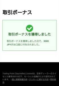 XM(エックスエム) ボーナス受け取り 02