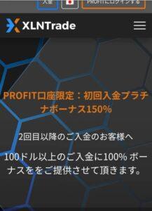XLNTrade(エクセレントレード) 登録 01