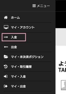 XM(エックスエム) 日本円入金 01
