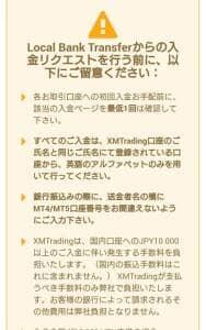 XM(エックスエム) 銀行振込入金 02