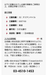 XM(エックスエム) 銀行振込入金 03