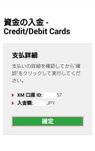 XM(エックスエム) クレジットカード入金 02