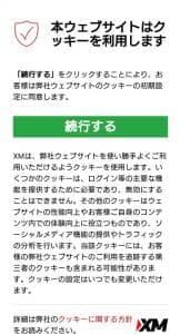 XM(エックスエム) 登録 01