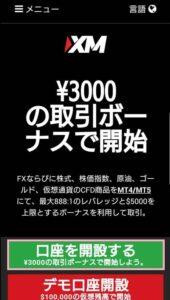 XM(エックスエム) 登録 02
