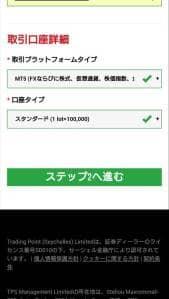 XM(エックスエム) 登録 05