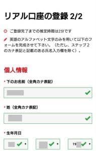 XM(エックスエム) 登録 06