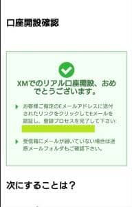 XM(エックスエム) 登録 11