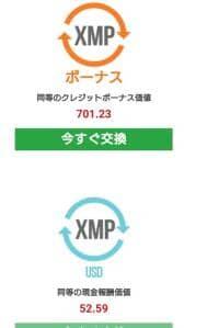 XM(エックスエム) XMP 02