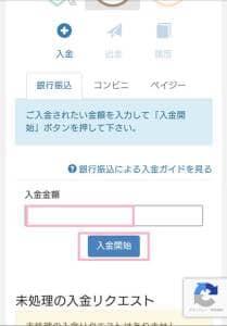 Zaif(ザイフ) 日本円入金 01
