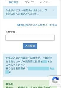 Zaif(ザイフ) 日本円入金 02