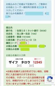 Zaif(ザイフ) 日本円入金 03
