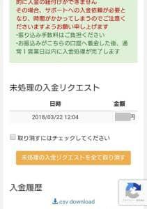 Zaif(ザイフ) 日本円入金 04