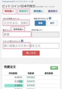 Zaif(ザイフ) 仮想通貨購入 05