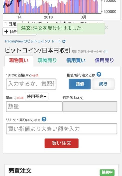 Zaif(ザイフ) 仮想通貨購入 07