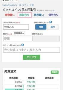 Zaif(ザイフ) 仮想通貨売却 02