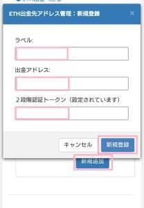 Zaif(ザイフ) 仮想通貨出金 03