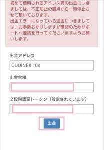 Zaif(ザイフ) 仮想通貨出金 04