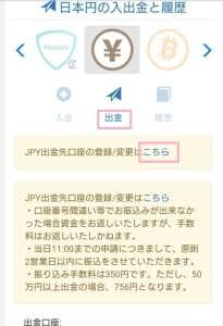Zaif(ザイフ) 日本円出金 01