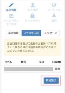 Zaif(ザイフ) 日本円出金 02