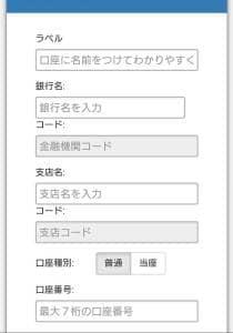 Zaif(ザイフ) 日本円出金 03
