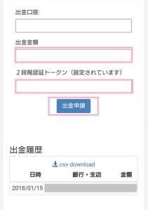 Zaif(ザイフ) 日本円出金 04
